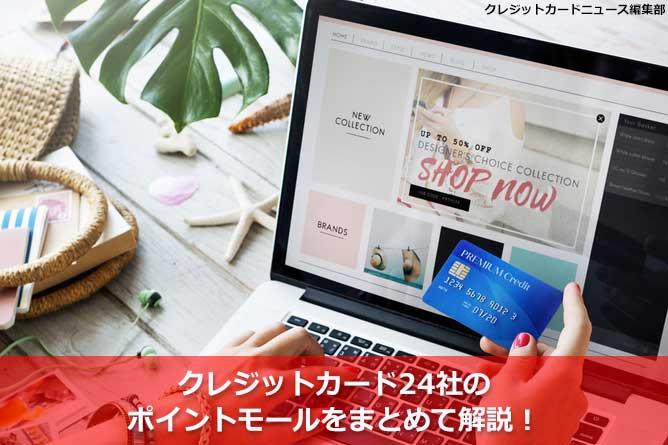 クレジットカード24社のポイントモールをまとめて解説!