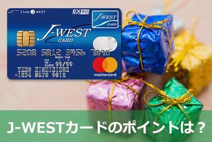 J-WESTカードのポイントは?