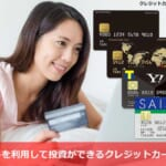 ポイントを利用して投資ができるクレジットカード4選!