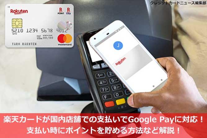 楽天カードが国内店舗での支払いでGoogle Payに対応!支払い時にポイントを貯める方法など解説!