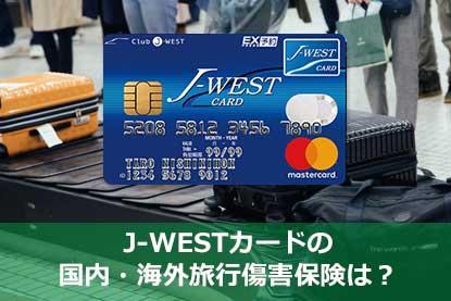 J-WESTカードの国内・海外旅行傷害保険は?