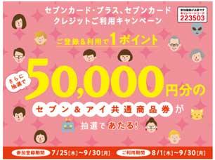 セブン&アイの共通商品券が5万円分当たる!