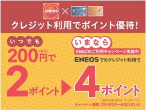 ポイント優待スタート記念 ENEOSキャンペーン