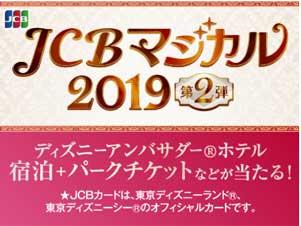 JCBマジカル2019第2弾!
