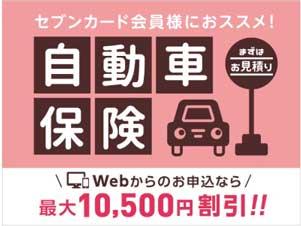 自動車保険プレゼントキャンペーン!
