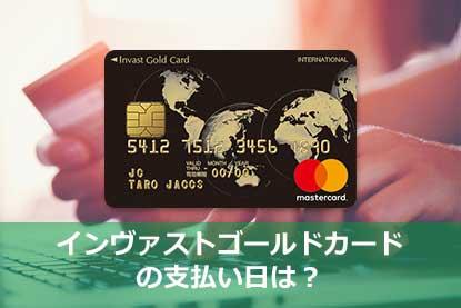 インヴァストゴールドカードの支払い日は?