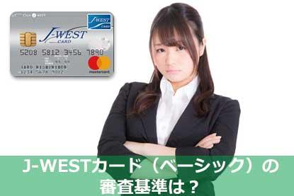 J-WESTカード(ベーシック)の審査基準は?