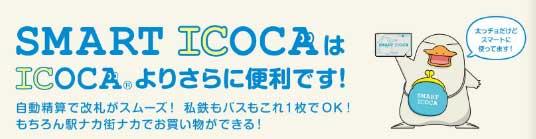 SMART ICOCA!