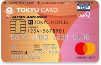 TOKYU CARD ClubQ JMB PASMO(コンフォートメンバーズ機能付)のホテル優待