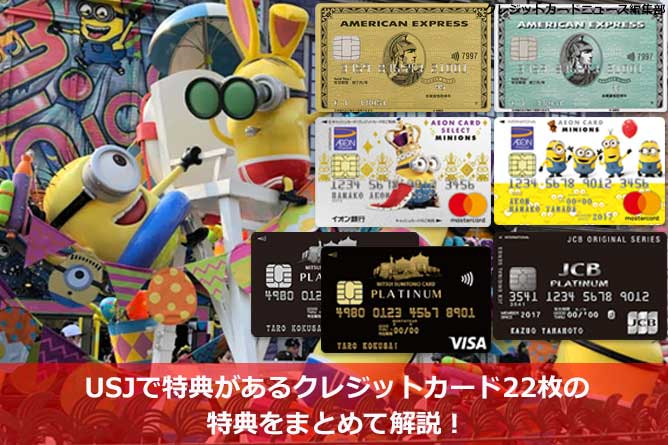 USJで特典があるクレジットカード22枚の特典をまとめて解説!