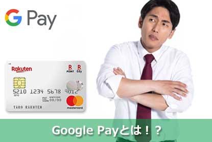 Google Payとは!?