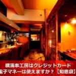横濱串工房はクレジットカード・電子マネーは使えますか?【知恵袋】