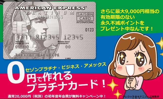 セゾンのプラチナカードが0円で作れるチャンス!初年度年会費無料キャンペーンが開催!