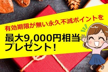 さらに、同時に最大9,000円相当プレゼント!