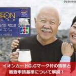イオンカードG.Gマーク付の特徴と審査申請基準について解説!