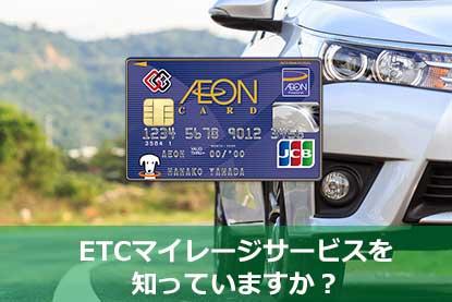 ETCマイレージサービスを知っていますか?