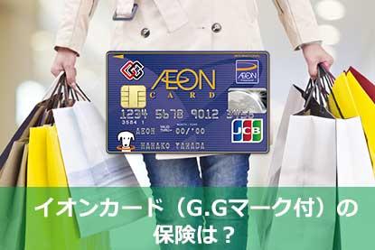 イオンカード(G.Gマーク付)の保険は?
