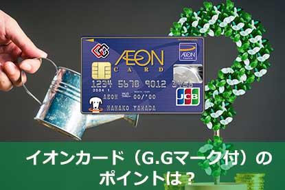 イオンカード(G.Gマーク付)のポイントは?