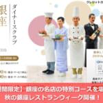 【期間限定】銀座の名店の特別コースを堪能!秋の銀座レストランウィーク開催!