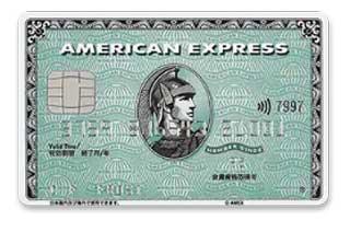 H.I.Sアメリカン・エキスプレス・トラベル・デスクが付帯されてるカードは?