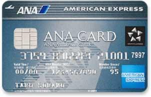 ANAアメックスの飛行機利用