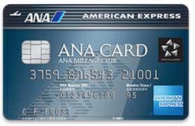 ANAマイルが貯まるアメックス!ANAアメックスカード