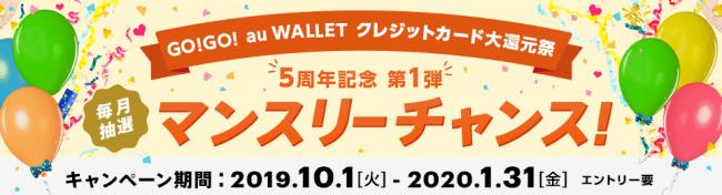 2019年10月1日から開催 Go!Go!au WALLET クレジットカード大還元祭を解説