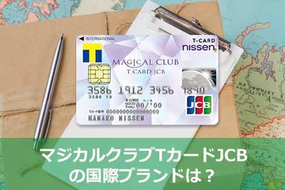 マジカルクラブTカードJCBの国際ブランドは?