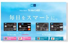 東京メトロ To Me CARD Prime公式サイト