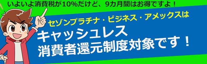 増税後キャッシュバック対応カード!