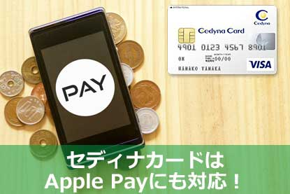 セディナカードはApple Payにも対応!