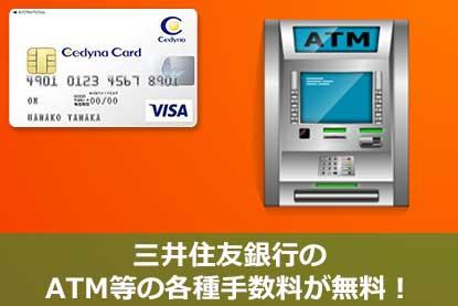 三井住友銀行の ATM等の各種手数料が無料!