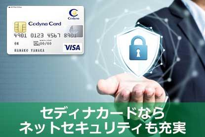 セディナカードならネットセキュリティも充実
