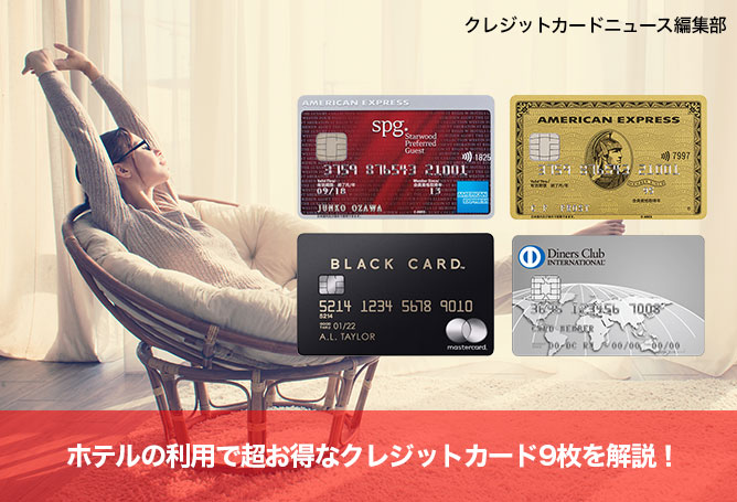 ホテルの利用で超お得なクレジットカード9枚を解説!