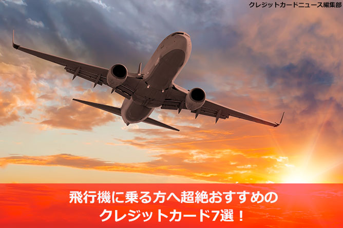 飛行機に乗る方へ超絶おすすめのクレジットカード7選!