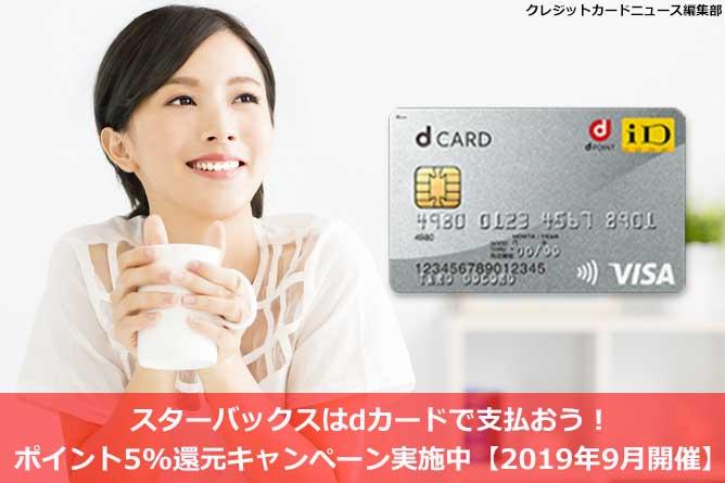 スターバックスはdカードで支払おう!ポイント5%還元キャンペーン実施中【2019年9月開催】