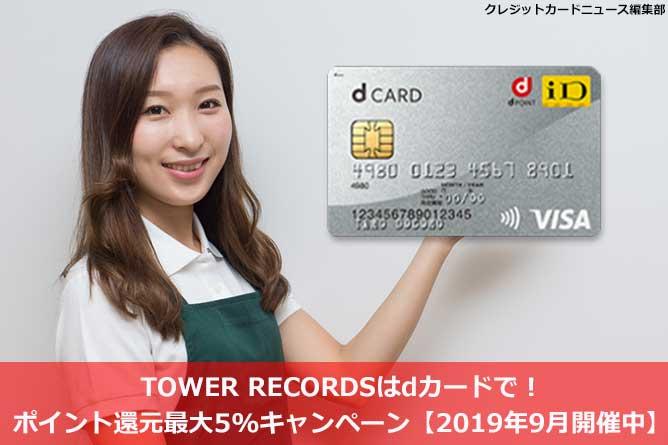 TOWER RECORDSはdカードで!ポイント還元最大5%キャンペーン【2019年9月開催中】