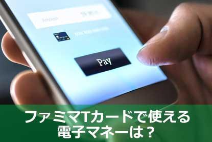 ファミマTカードで使える電子マネーは?