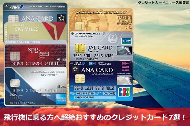 飛行機に乗る方へ超絶おすすめクレジットカード7選!