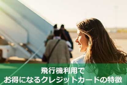飛行機利用でお得になるクレジットカードの特徴