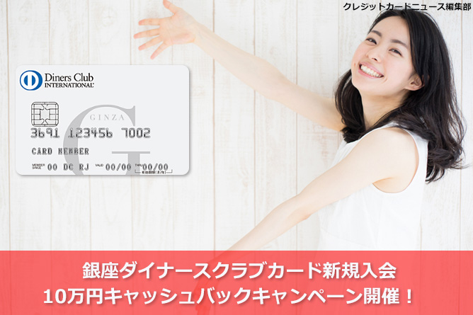 銀座ダイナースクラブカード新規入会10万円キャッシュバックキャンペーン開催!