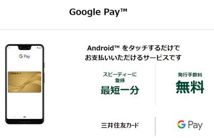 Google Pay設定!