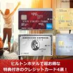 ヒルトンホテルで超お得な特典付きのクレジットカード4選!