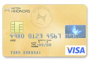 ヒルトン・オナーズVISAゴールドカードの特別特典