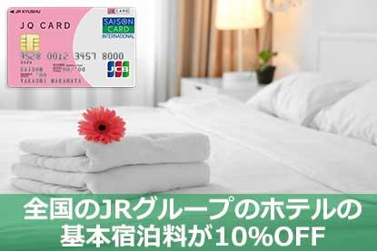 全国のJRグループのホテルの基本宿泊料が10%OFF