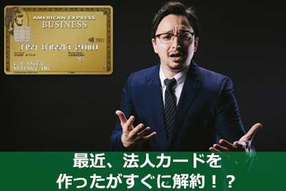 最近、法人カードを作ったがすぐに解約!?