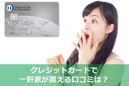 クレジットカードで一軒家が買える口コミは?