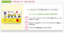 イオンカード(ミニオンズ)公式サイト