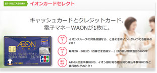 イオンカードセレクト公式サイト
