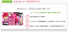 イオンカード(東京ガールズコレクション)公式サイト